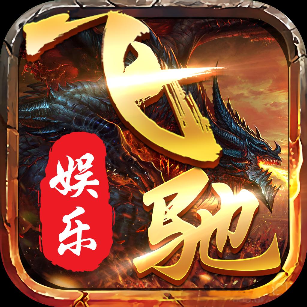 飞驰娱乐64588.com