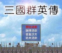 三国群英传1中文单机版