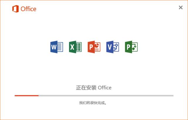 office2016破解版百度网盘安装步骤