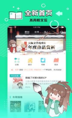 海棠官方网站入口2021-海棠线上文学城新地址