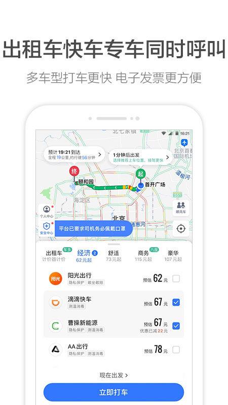 最新高德地图手机版下载-高德地图手机版下载最新版官方导航