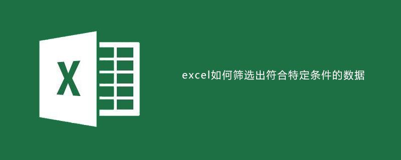 excel中筛选出符合特定条件的值