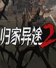 归家异途2中文版
