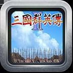 三国群英传2中文完整版