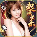 起源娱乐app