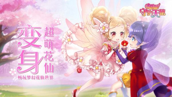 小花仙守护天使游戏下载-小花仙守护天使安卓版下载
