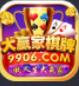 9906大赢家棋牌官方网址
