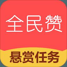全民赞极速版app