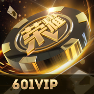 荣耀601vip棋牌