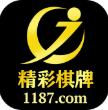 精彩棋牌1187