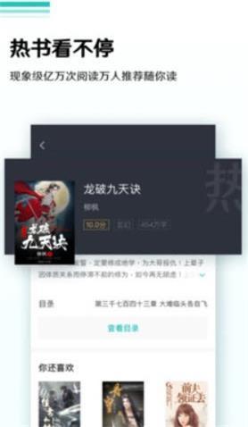 飞猫阅读app下载-飞猫阅读软件下载