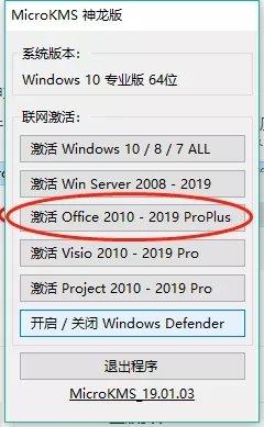 office2019怎么激活_office2019激活教程
