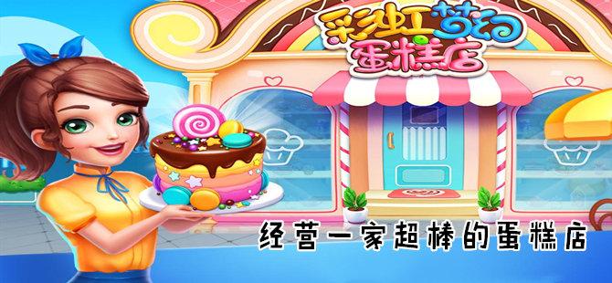 蛋糕店模拟经营游戏