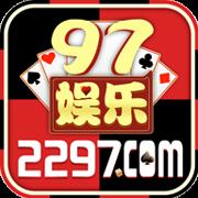 97娱乐游戏平台