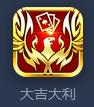 大吉大利棋牌1.80版本
