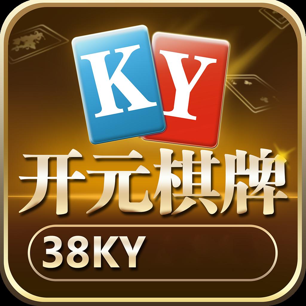 38ky开元棋牌