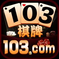 103棋牌com