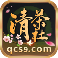 清茶社互娱app