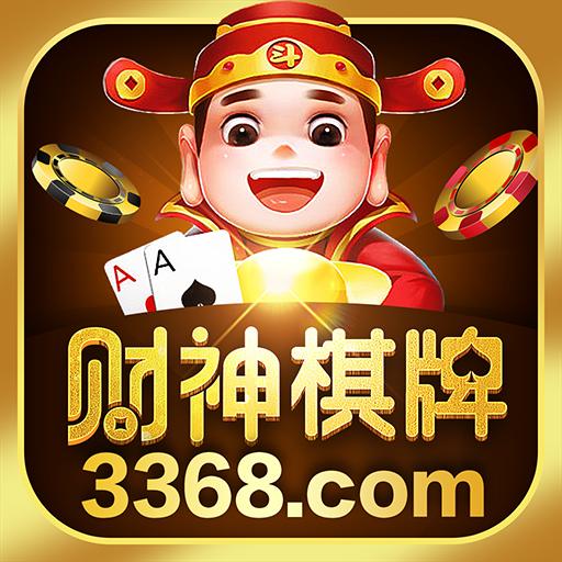 财神棋牌3368手机版官网