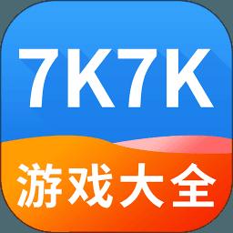 7k7k游戏盒子