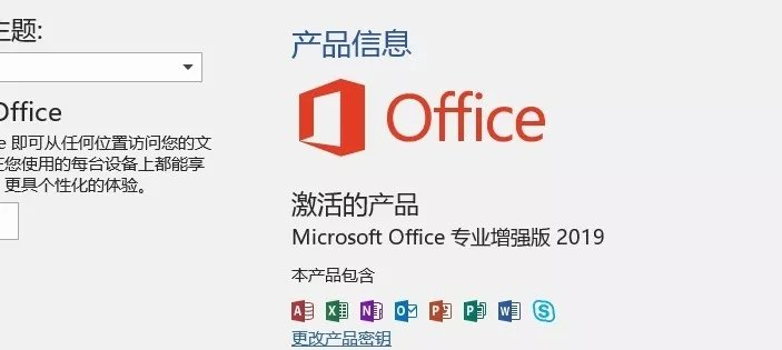 office tool plus安装office2019教程
