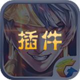 王者贵族积分修改app