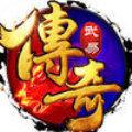 武易传奇官网版