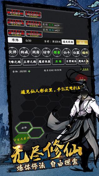 剑气除魔qq登录版