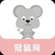 冠鼠网app赚钱