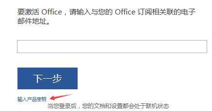 office激活密钥2016专业增强版