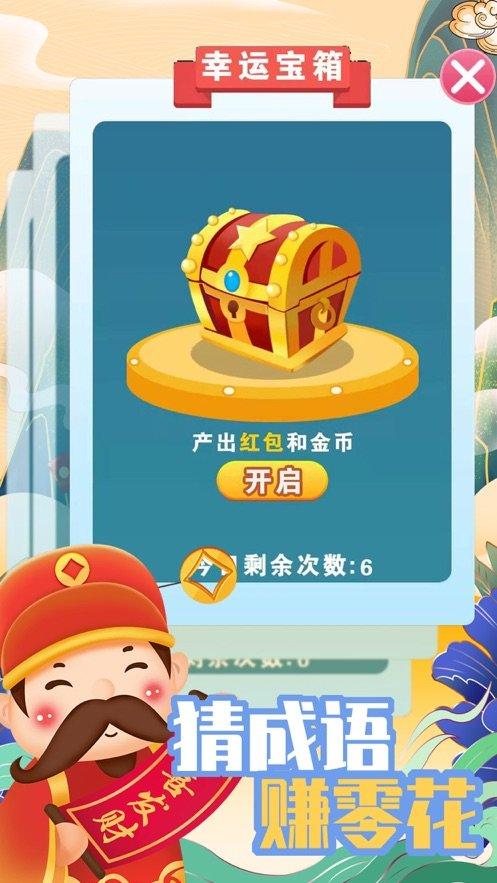 成语财神爷app下载-成语财神爷红包版下载