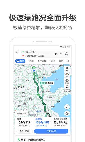 高德地图朱广权语音包