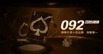 百胜棋牌092net
