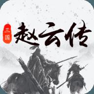 三国戏赵云传破解版