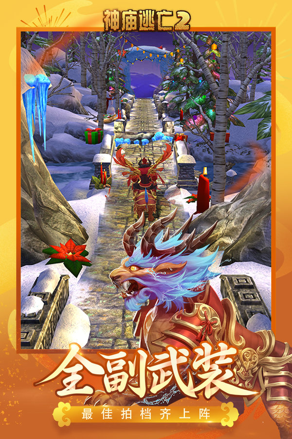 神庙逃亡魔境仙踪手机版下载-神庙逃亡魔境仙踪安卓最新手机版下载