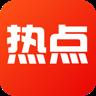 悦看热点app2021最新