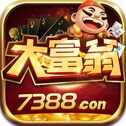 大富翁7388棋牌正版