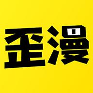 歪漫画app官网版