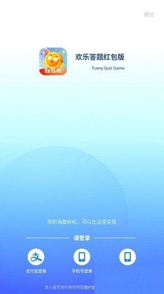 答题欢乐赚红包版app下载-答题欢乐赚红包版最新下载