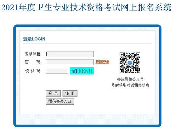 中国卫生人才网报名入口官网登录-2021年中国卫生人才网报名入口