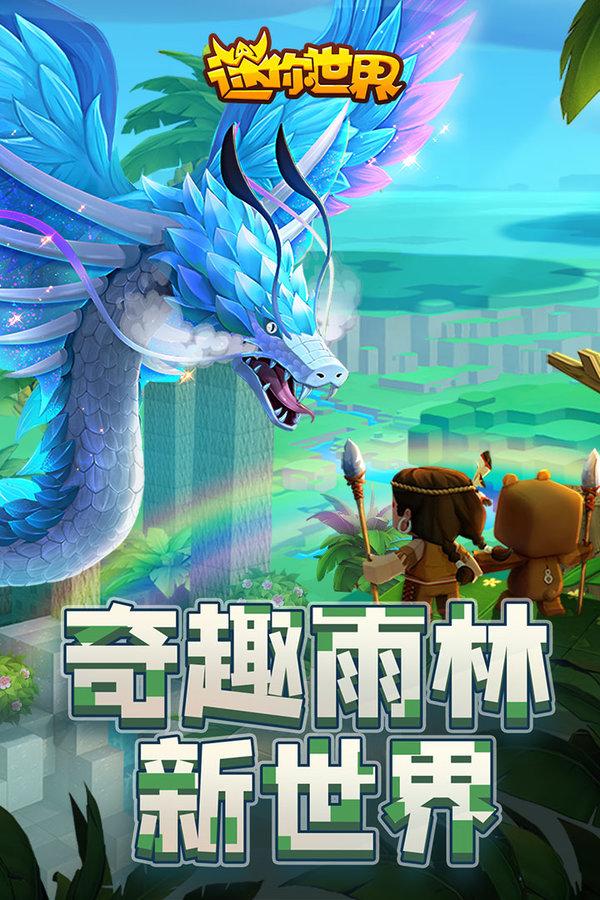 迷你世界体验服2021最新版下载-迷你世界体验服官网版下载