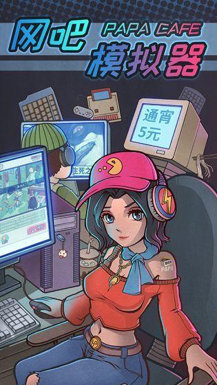 网吧模拟器手机破解版下载-网吧模拟器中文破解所有东西