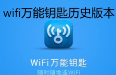 wifi万能钥匙版本大全