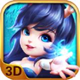 玉露剑童3D版