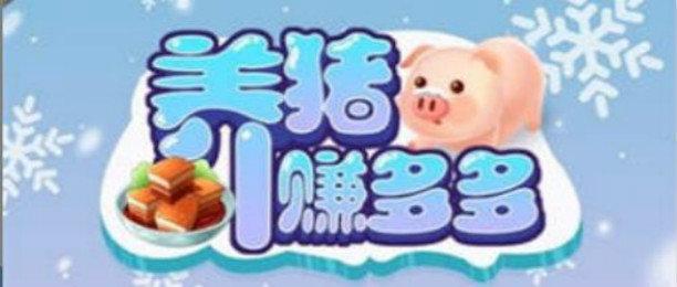 养猪赚钱软件2021
