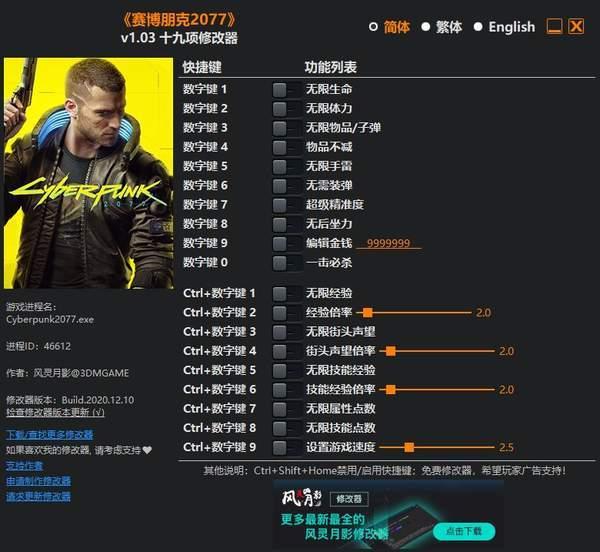 赛博朋克2077修改器下载-赛博朋克2077修改器风灵月影版下载(无限金币)