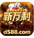 新万利d588