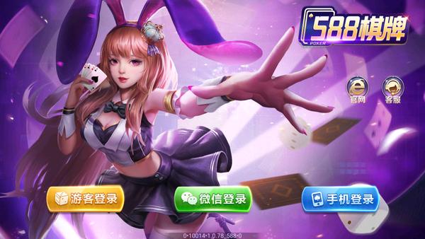 588qp棋牌炸金花介绍