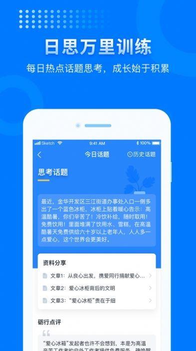 申论上岸app下载-申论上岸软件下载