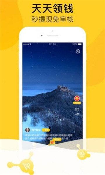 小蜗牛短视频app下载-小蜗牛短视频软件下载